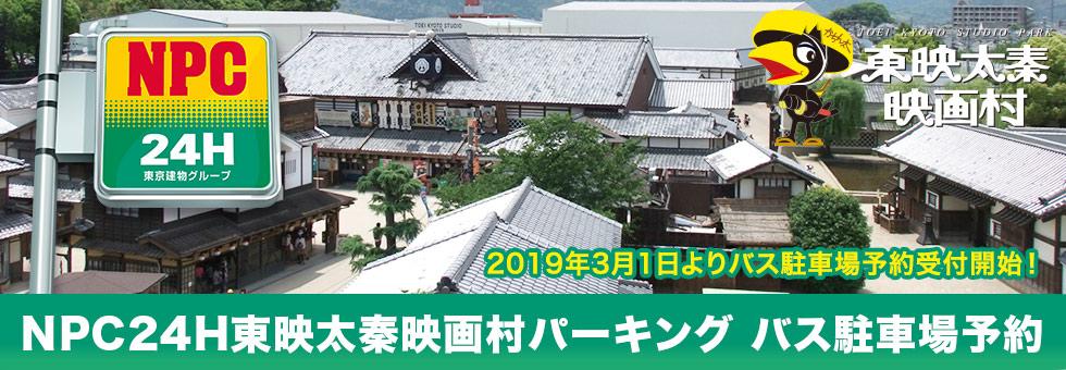 https://npc-npc.co.jp/images/top/toeieigamura_banner.jpg